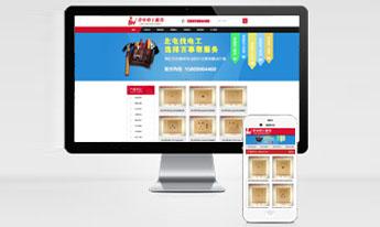 电工服务网站源码(带手机版数据同步)