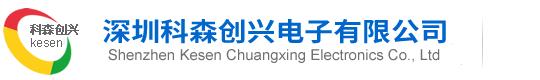 深圳科森创兴电子有限公司